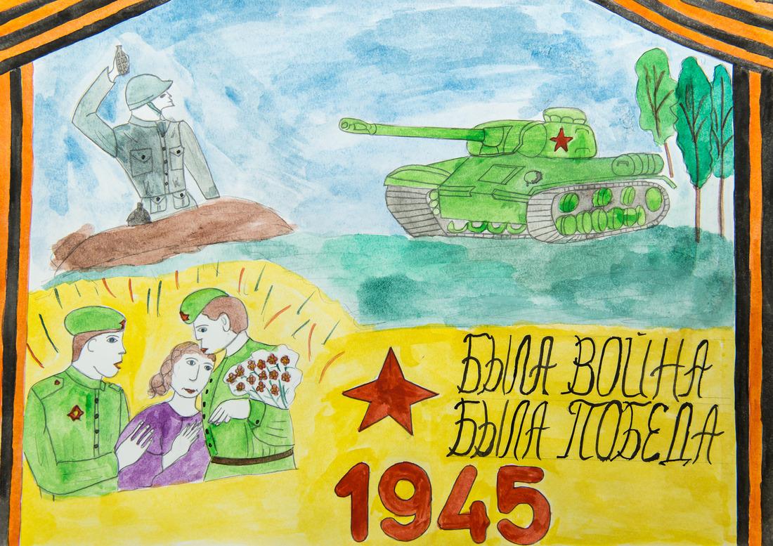 Нарисовать картинку о войне