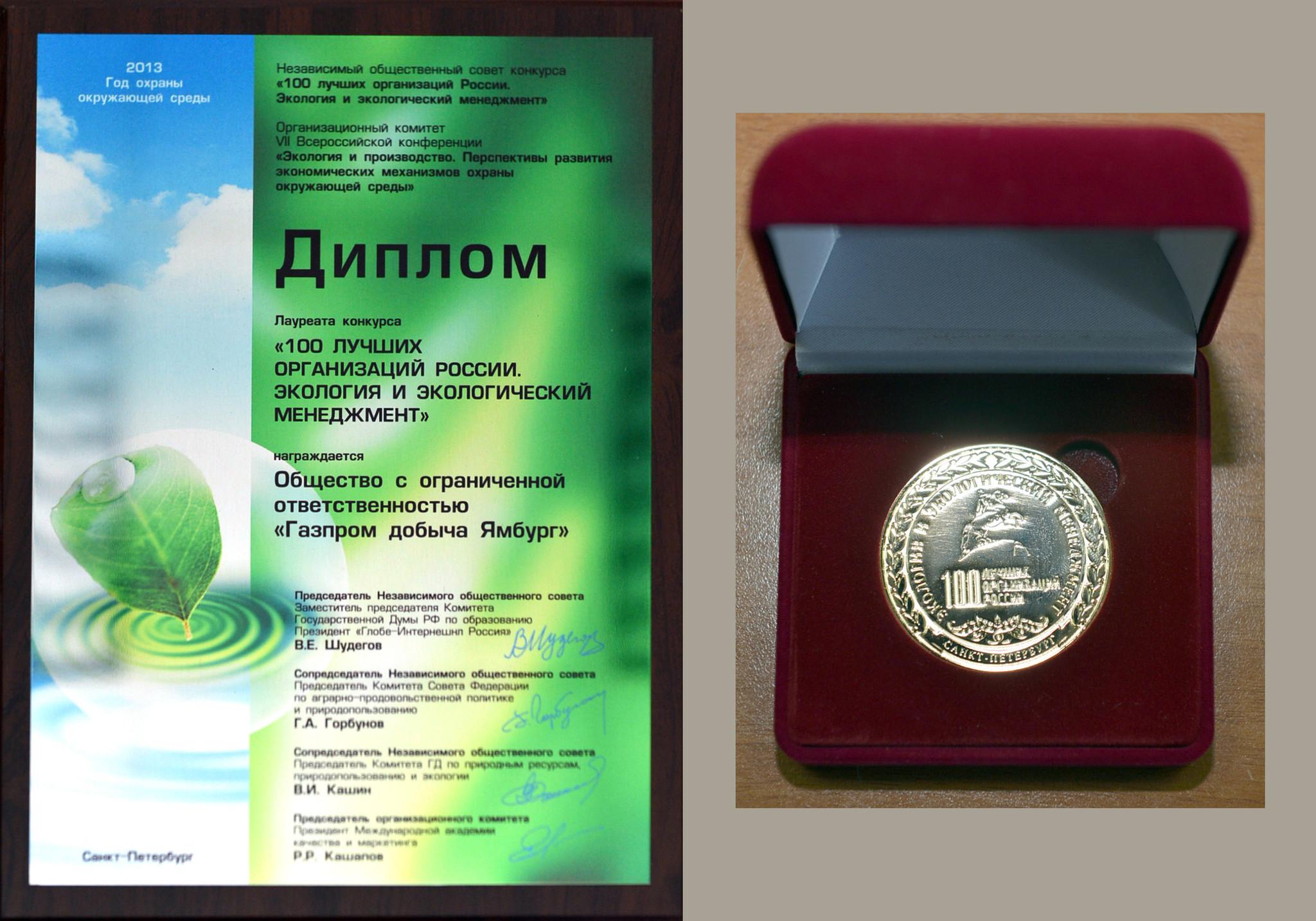 Награды Диплом лауреата 100 лучших организаций России Экология и экологический менеджмент