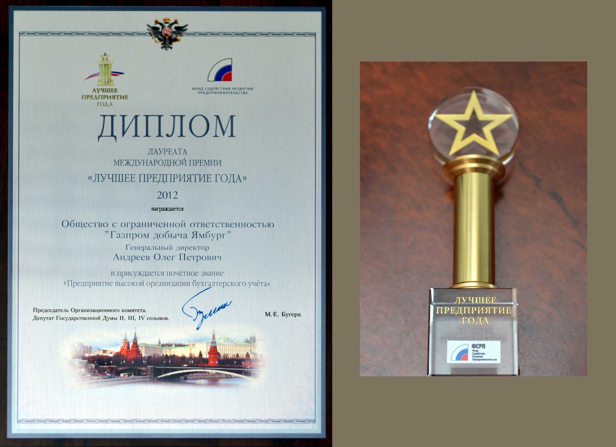 Награды Диплом лауреата международной премии Лучшее предприятие года Почетное звание Предприятие высокой организации