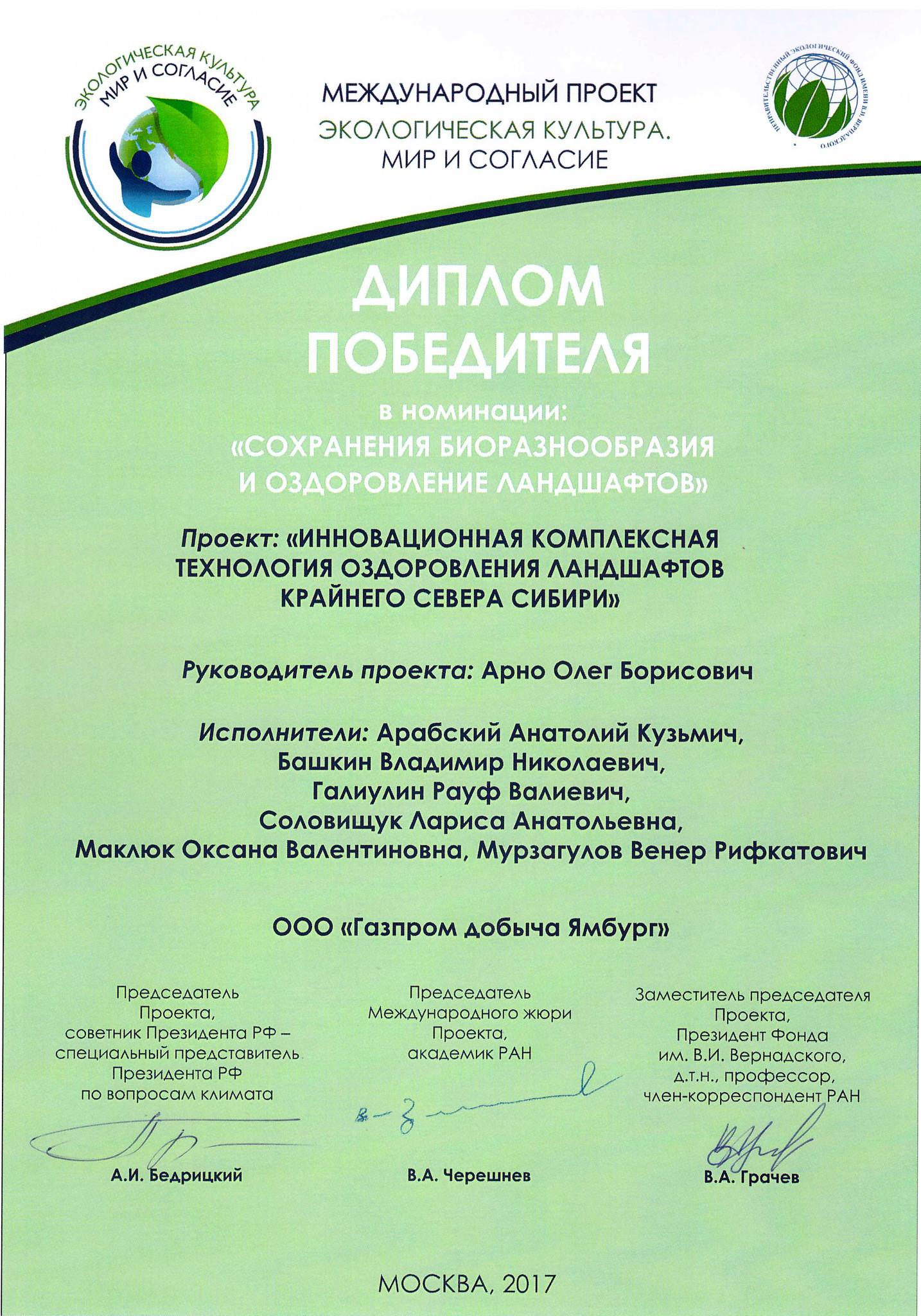 Награды Диплом победителя международного проекта Экологическая культура Мир и согласие